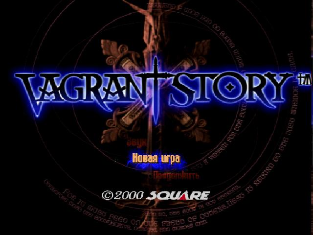 Скачать vagrant story rus ps1 торрент